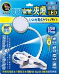 MP7535 5W USB-LED彎管夾燈